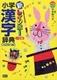 新レインボー 小学漢字辞典 改訂第3版(小型版)