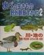 水べの生きもの野外観察ずかん2