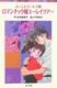 ポプラポケット文庫 ふーことユーレイ(4)ロマンチック城ユーレイツアー