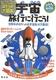 宇宙旅行に行こう 日本と世界のロケット大図鑑