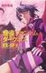怪盗ファントム&ダ−クネスEX−GP 2