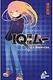 ポプラカラフル文庫 IQ探偵ムー そして、彼女はやってきた。