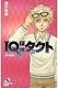 ポプラカラフル文庫 IQ探偵タクト 桜の記憶