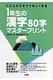 1年生の漢字80字マスタ−プリント パズルなぞなぞで楽しく学習
