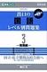 出口の国語レベル別問題集 3(難関編) 改訂版