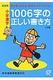 小学漢字1006字の正しい書き方 書き順・音読み・訓読みがすぐわかる 3訂版