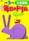 小学3年の文章読解 新版