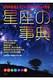 星座の事典 全88星座とそこに浮かぶ美しい天体