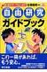 自由研究ガイドブック 長く使えてネタもたっぷり!!
