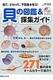 貝の図鑑&採集ガイド