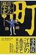 漫画版日本の歴史