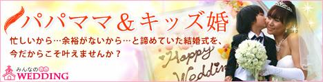 【みんなのウェディング】お子様と一緒に記念日を作ろう♪パパママ&キッズ婚特集中♪