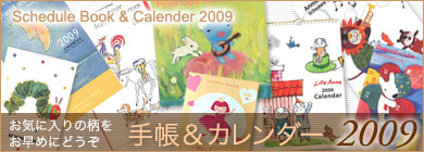 手帳&カレンダー 2009