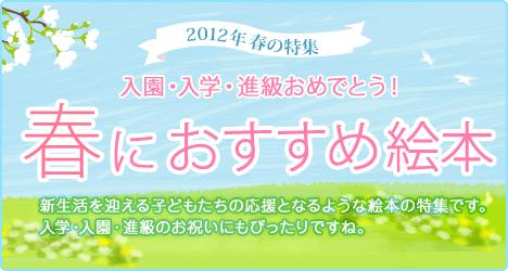 絵本ナビ春の特集2012