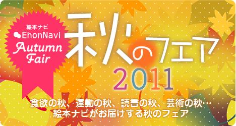 絵本ナビがお届けする秋のフェア2011