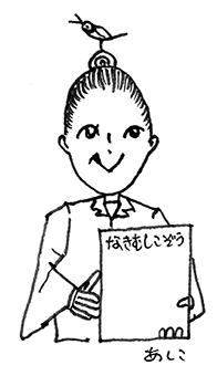 今村 葦子(いまむらあしこ)