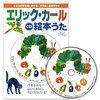 (CD)エリック・カール絵本うた