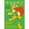 【金柿秀幸 サイン本】 幸せの絵本 〜家族の絆編〜 大人と子どもの心をつなぐ絵本100選