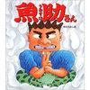 【きむら よしおさん サイン本】 魚助さ...