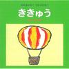 【いしいきよたか(石井聖岳)さん サイン...