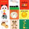 【0歳】絵本セレクト9冊ギフトセット<冬>(ギフトラッピング込み)