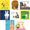 【1歳】絵本セレクト8冊ギフトセット<春>(ギフトラッピング込み)