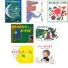 【1歳】絵本セレクト6冊ギフトセット<秋>(ギフトラッピング込み)