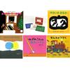 【2歳】絵本セレクト6冊ギフトセット<冬>(ギフトラッピング込み)