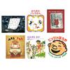 【5歳】絵本セレクト6冊ギフトセット<冬>(ギフトラッピング込み)