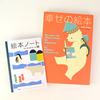 【オリジナル絵本ノート付き】 幸せの絵本