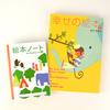 【オリジナル絵本ノート付き】 幸せの絵本 2