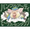 【ポストカード2種付】バンブルアーディ