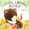 【宮野 聡子さん サイン本 イラストカード付】 いちばん しあわせな おくりもの