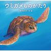 【鈴木 まもるさん サイン本】 ウミガメものがたり