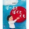 【加藤 休ミさん サイン本】 ぼーると ...