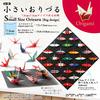 小さいおりづる 7.5cm×7.5cmサイズで折る折鶴
