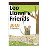 2018 壁掛けカレンダー レオ・レオニ(フレデリック)