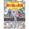 【香川 元太郎さん サイン本】 ポケット版 乗り物の迷路