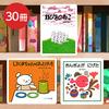 【0〜5歳】保育園向け 定番30冊 絵本セット