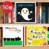 【0〜5歳】保育園向け 定番50冊 絵本セット