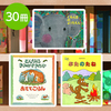 【3〜5歳】幼稚園向け 定番30冊 絵本セット