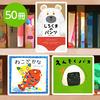 【3〜5歳】幼稚園向け 定番50冊 絵本セット