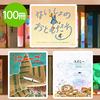 【3〜5歳】幼稚園向け 定番100冊 絵本セット