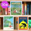 【6〜12歳】児童クラブ向け 定番30冊 児童書セット