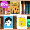 【6〜12歳】児童クラブ向け 定番100冊 児童書セット