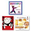 【2018年7月〜9月発売】新刊絵本セット