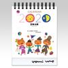 2020 五味太郎ポストカードカレンダー