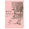 【限定特製カバー付】岩波少年文庫 62 床下の小人たち