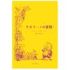 【限定特製カバー付】岩波少年文庫 チポリーノの冒険