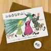 【絵本ナビ限定】マスキングテープ おおきなかぶ&絵本セット